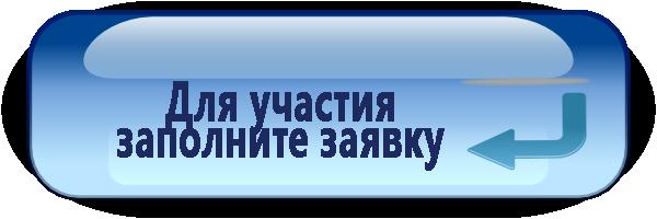 Это изображение имеет пустой атрибут alt; его имя файла - knopka2.png